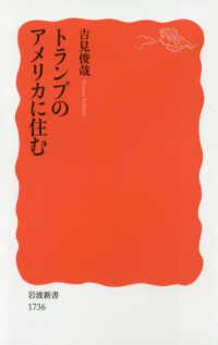 トランプのアメリカに住む 岩波新書