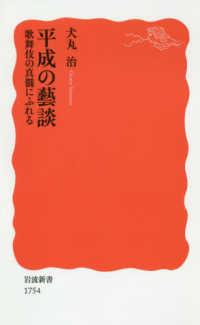 平成の藝談 歌舞伎の真髄にふれる