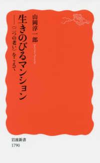 生きのびるマンション <二つの老い>をこえて 岩波新書 新赤版  1790