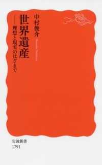 世界遺産 理想と現実のはざまで 岩波新書 新赤版  1791