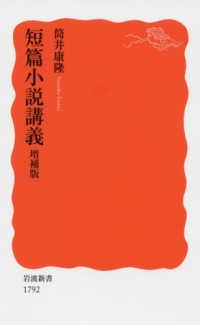 短篇小説講義 岩波新書 新赤版  1792