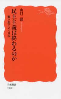 民主主義は終わるのか 瀬戸際に立つ日本
