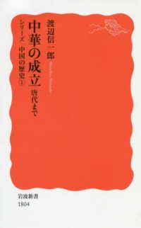 中華の成立 唐代まで 岩波新書
