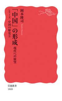 「中国」の形成 現代への展望 岩波新書