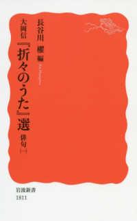 俳句 1 岩波新書