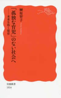 「孤独な育児」のない社会へ 未来を拓く保育 岩波新書