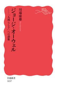 ジョージ・オーウェル 「人間らしさ」への讃歌 岩波新書