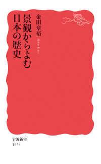 景観からよむ日本の歴史 岩波新書