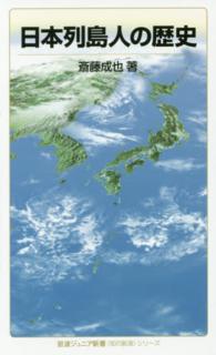 日本列島人の歴史