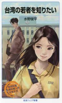 台湾の若者を知りたい 岩波ジュニア新書 ; 873