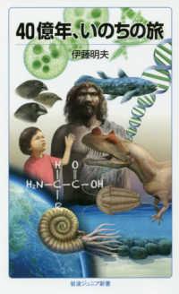 40億年、いのちの旅 岩波ジュニア新書 ; 882