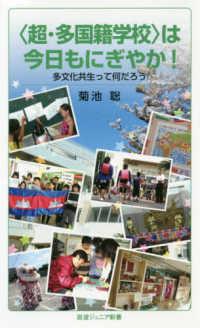 〈超・多国籍学校〉は今日もにぎやか! 多文化共生って何だろう 岩波ジュニア新書 886