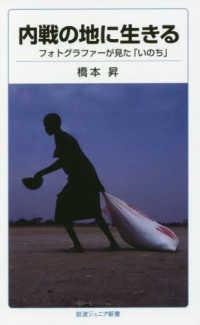 内戦の地に生きる フォトグラファーが見た「いのち」 岩波ジュニア新書 ; 894