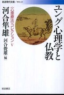 ユング心理学と仏教