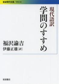 学問のすすめ 現代語訳