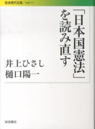 「日本国憲法」を読み直す 岩波現代文庫