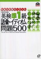 英検準1級語彙イディオム問題500 文部科学省後援