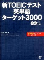 新TOEICテスト英単語タ-ゲット3000