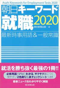朝日キーワード就職 2020