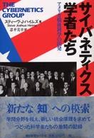 サイバネティクス学者たち アメリカ戦後科学の出発