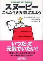 スヌーピーこんな生き方探してみよう 朝日文庫