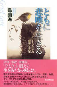 ともに悲嘆を生きる グリーフケアの歴史と文化 朝日選書
