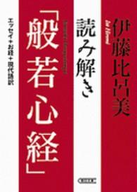 読み解き「般若心経」 エッセイ+お経+現代語訳