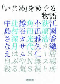 「いじめ」をめぐる物語 朝日文庫 ; [え10-3]