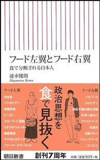 フ-ド左翼とフ-ド右翼 食で分断される日本人