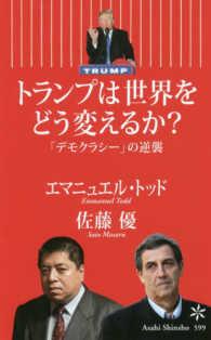 トランプは世界をどう変えるか? 「デモクラシー」の逆襲 朝日新書