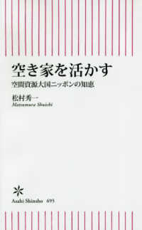 空き家を活かす 空間資源大国ニッポンの知恵 朝日新書 ; 695