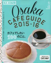 大阪カフェ 2015-16 カフェでしたい100のこと。 ASAHI ORIGINAL : C&Lifeシリーズ