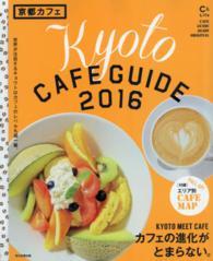 京都カフェ 2016 カフェの進化がとまらない。 ASAHI ORIGINAL : C&Lifeシリーズ