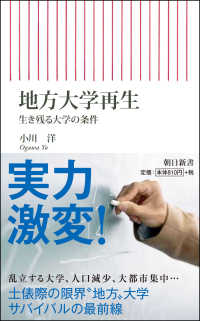 地方大学再生 生き残る大学の条件 朝日新書