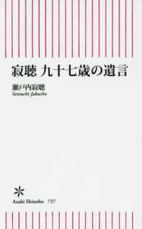 寂聴 九十七歳の遺言 朝日新書