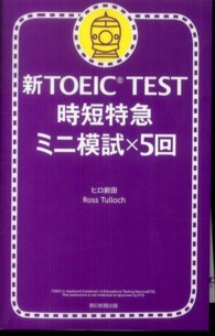 新TOEIC TEST時短特急ミニ模試×5回