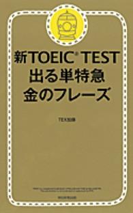 新TOEIC TEST出る単特急金のフレ-ズ