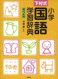 小学国語学習辞典 下村式