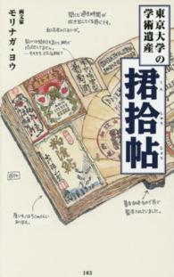 東京大学の学術遺産〔クン〕拾帖