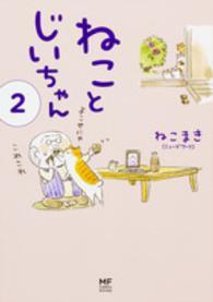 ねことじいちゃん 2