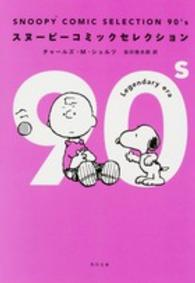角川文庫<br> SNOOPY COMIC SELECTION 90's