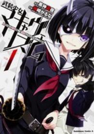武装少女マキャヴェリズム vol.1