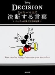 ミッキーマウス決断する言葉 ニーチェの強く生きる方法