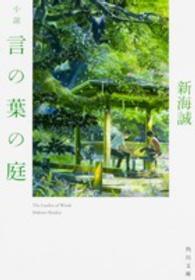 角川文庫 小説 言の葉の庭