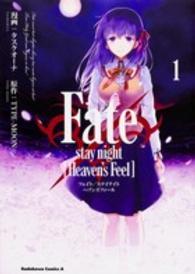 Fate/stay night「Heaven's Feel」
