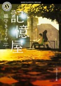 記憶屋 [1] 角川ホラー文庫