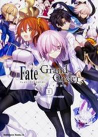 Fate/Grand Orderコミックアラカルト 1