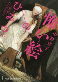 怖い絵のひみつ。 「怖い絵」スペシャルブック