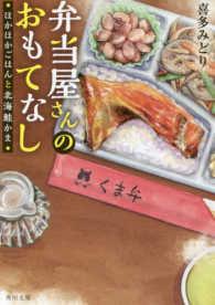 弁当屋さんのおもてなし ほかほかごはんと北海鮭かま