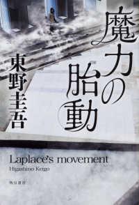 魔力の胎動 Laplace's movement